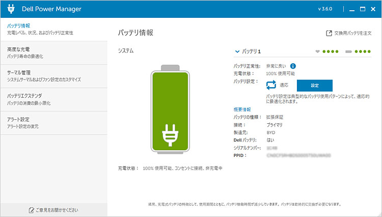 Dell Power Manager(v3.6.0)が搭載