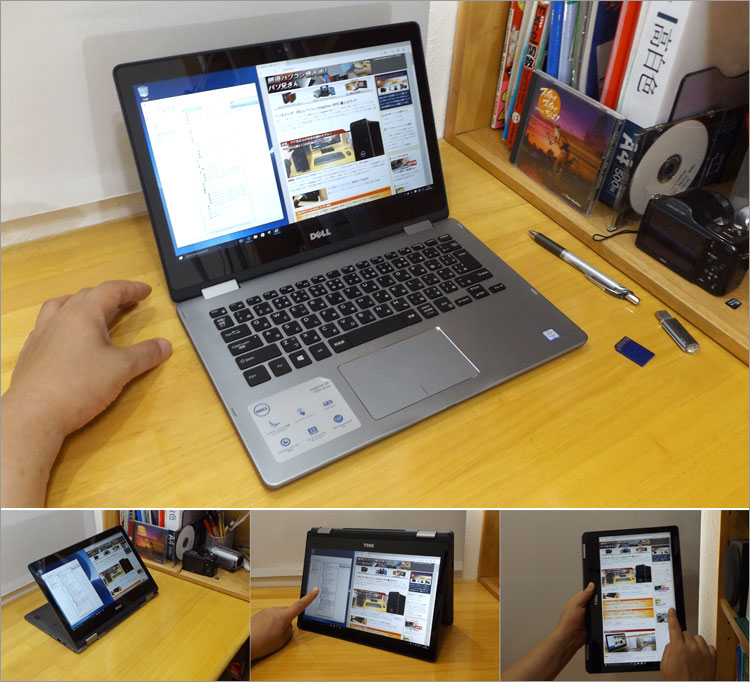 DELL Inspiron 13 7000 2-in-1(7368) レビュー