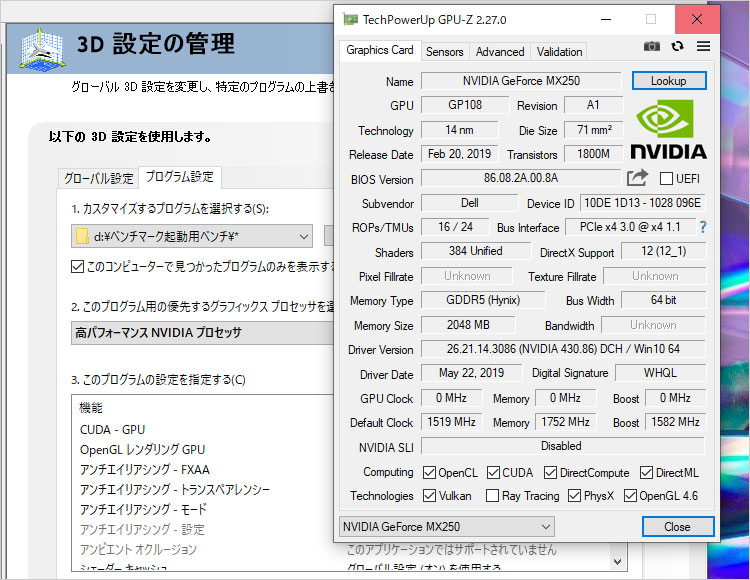 GeForce MX250 2GB GDDR5を搭載