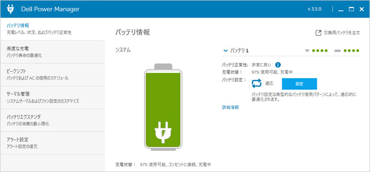 Power Manager画面
