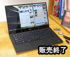 DELL XPS 13(9343)~タッチ