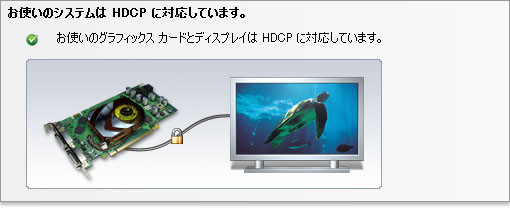 「HDCP」:High-bandwidth Digital Content Protection