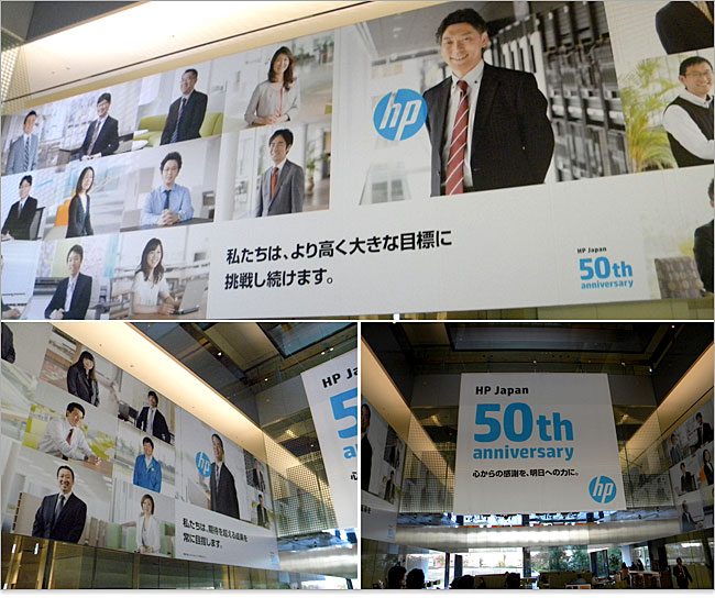 HP Japan 50th anniversary