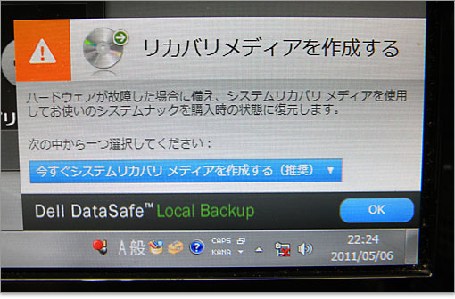 dell datasafe local backup インストール