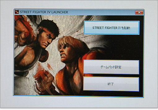 STREET FIGHTER IVを起動」